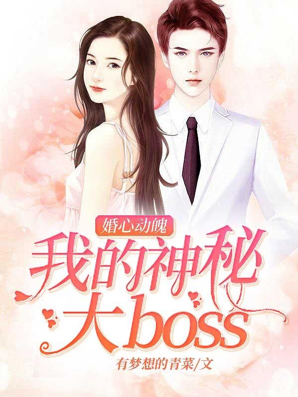 婚心动魄:我的神秘大boss